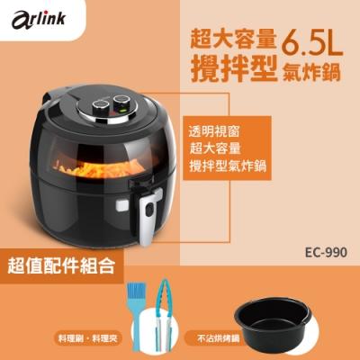 EC-990 攪拌氣炸鍋