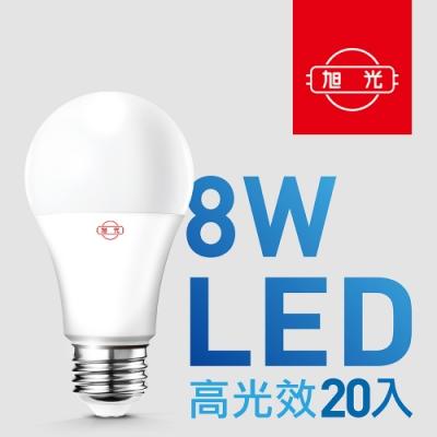 【旭光】8W高光效LED球燈泡(20入組)