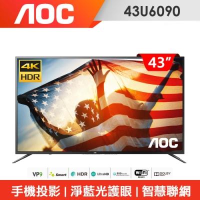 AOC 43型 4K HDR聯網液晶顯示器+視訊盒 43U6090
