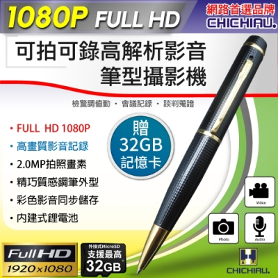 CHICHIAU 奇巧 1080P插卡式高解析可錄可拍影音筆型攝影機