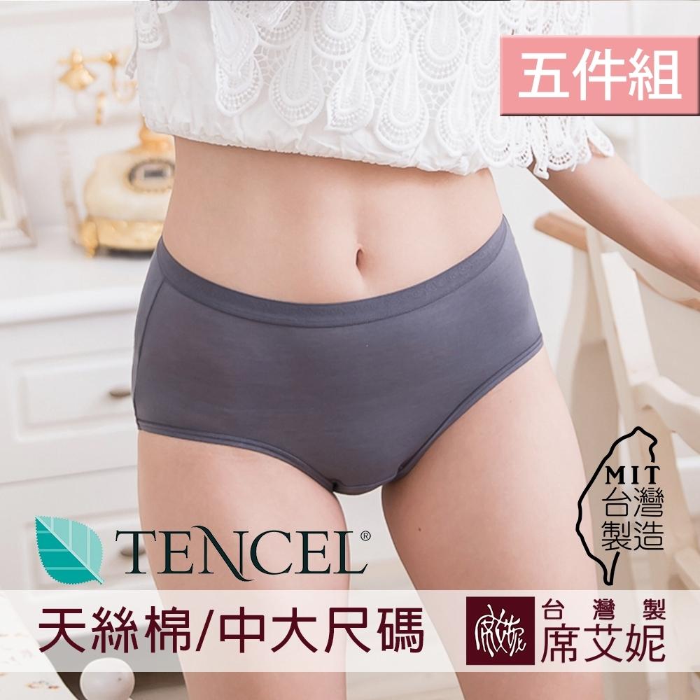 席艾妮SHIANEY 台灣製造(5件組)中大尺碼天絲棉纖維 高腰素面內褲