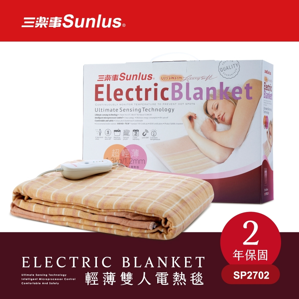 Sunlus三樂事 可水洗輕薄雙人電熱毯 SP2702OR