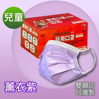 釩泰 醫療口罩(未滅菌) 平面兒童口罩-薰衣紫(30片/盒裝)