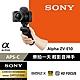 [SONY 公司貨保固18+6] 可換鏡頭式數位相機 ZV-E10 手持握把組合 product thumbnail 1