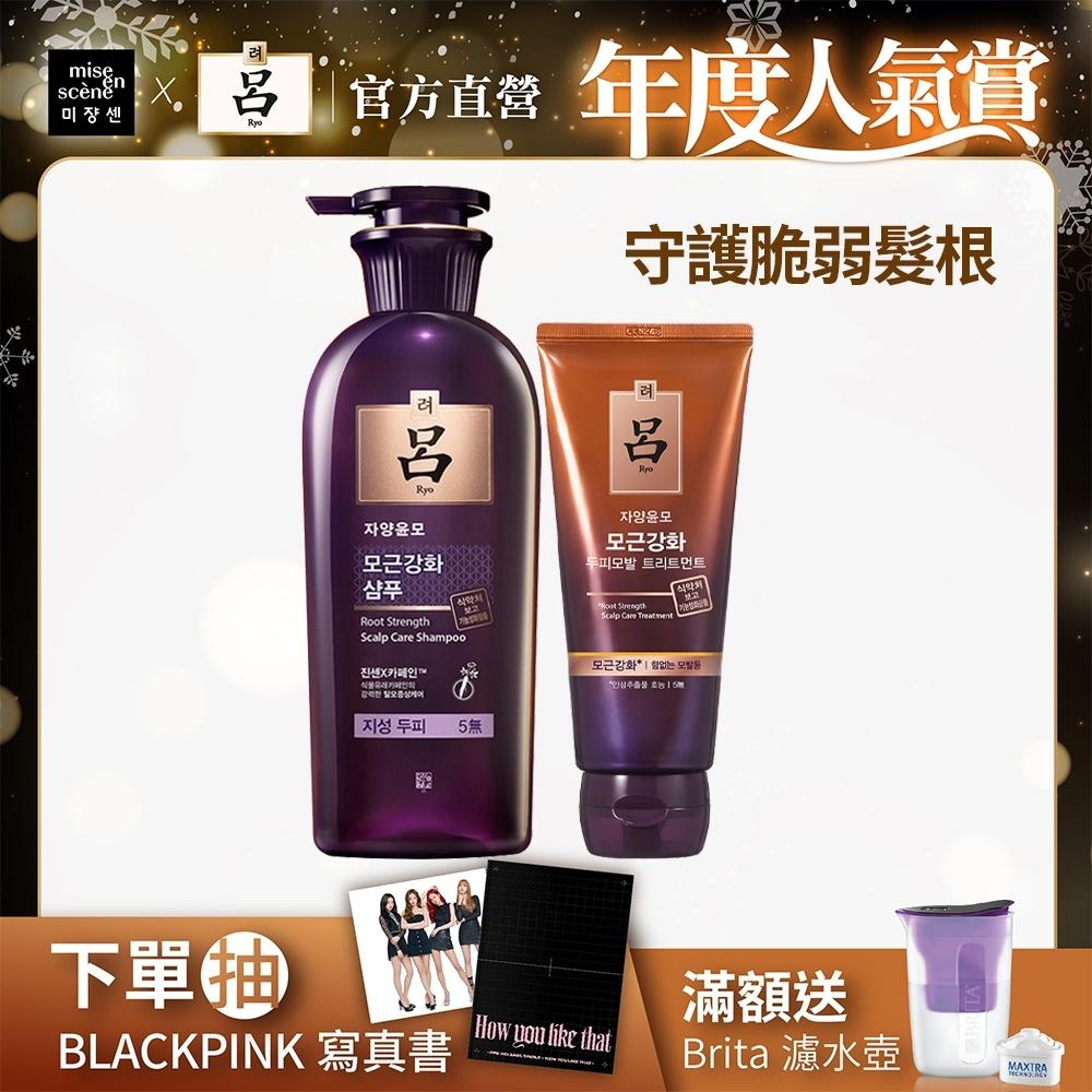 RYO呂 滋養韌髮洗護2件全套組