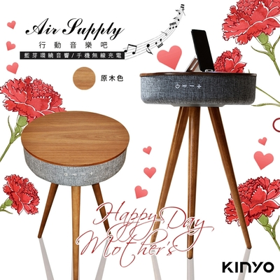 KINYO Air Supply行動音樂吧/音箱音響(BTS-800-L)無線充電