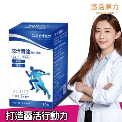 悠活原力 悠活關健複方膠囊UC-II+玻尿酸 (30粒/盒)