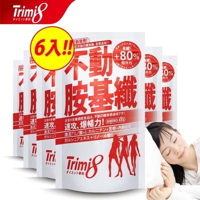 領券折 Trimi8不動胺基纖(72粒/包;6包組)