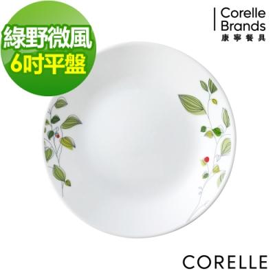 【美國康寧】CORELLE綠野微風6吋平盤