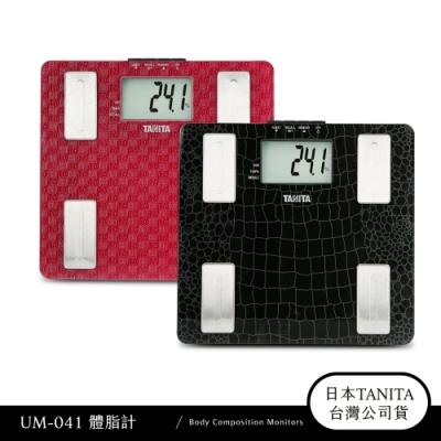 日本 TANITA 強化玻璃藍光LCD體脂計 UM-041(二色任選) (快速到貨)