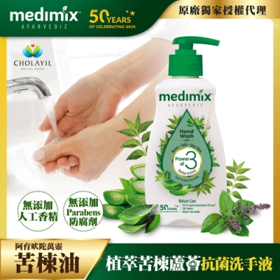 Medimix 印度原廠授權 阿育吠陀植萃抗菌洗手乳190ml(苦楝/青檸/薑黃 任選)