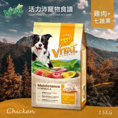 活力沛 VITAL 寵物食譜國產新配方 15kg 雞肉+七蔬果 狗飼料