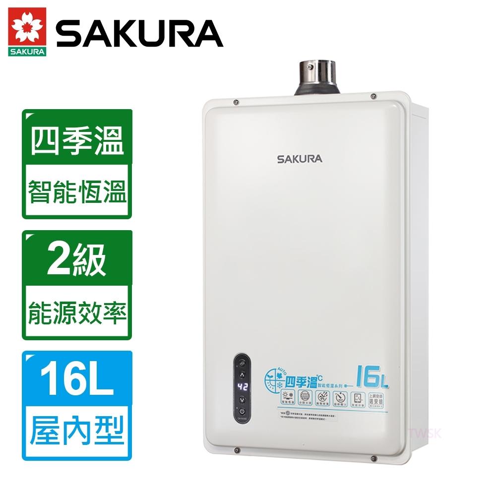 (下單登記送1500)【櫻花牌】16L 四季溫智能恆溫強制排氣熱水器 DH-1635E(桶裝瓦斯)