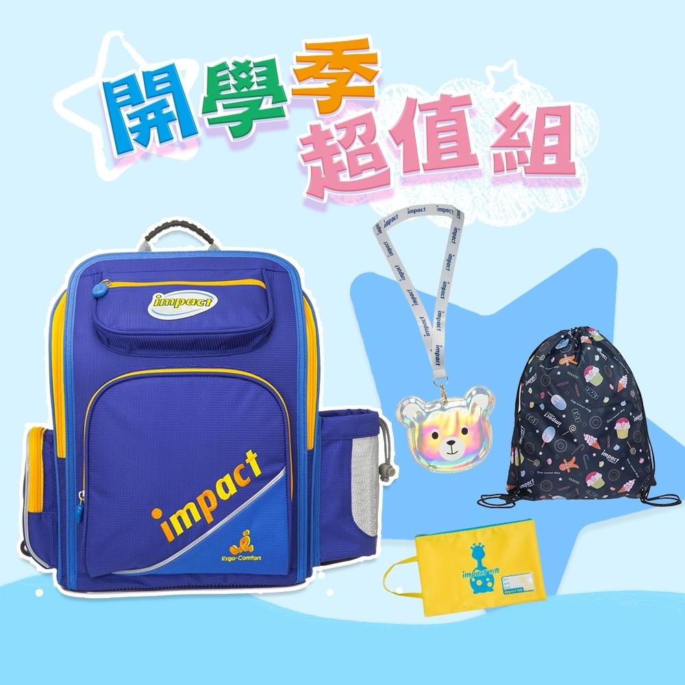 【IMPACT】怡寶標準型護脊書包-小天使二代-藍 IM0050BRB