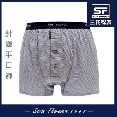 男內褲 Sun Flower三花 5片式針織男平口褲.四角褲_條紋藍