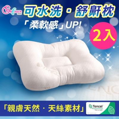 Embrace英柏絲2入 Tencel天絲特柔軟 可水洗 舒鼾枕 人體工學 MIT台灣製造