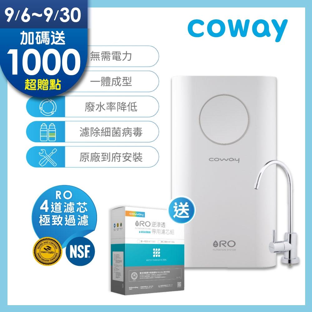 (9/6-30送1000超贈點)(組合購)Coway櫥下式RO淨水器P-160L 送首年份專用濾芯組 價值$4500