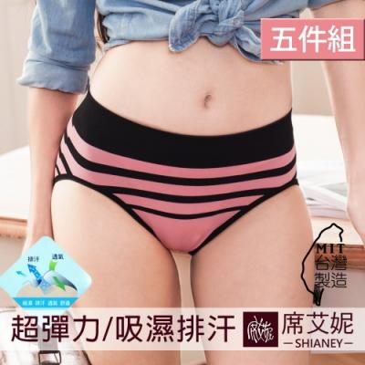 席艾妮SHIANEY 台灣製造(5件組)中大尺碼彈力舒適內褲 運動寬版條紋款