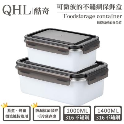 【酷奇】媽媽好幫手-#316抗菌頂級不鏽鋼可微波熱銷保鮮盒-1000ml*1+1400ml*1(共2入)