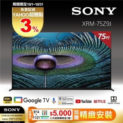 【10/1~31送超贈點3%】【振興加碼-結帳再折$10000】SONY索尼 BRAVIA 75吋 8K Full Array LED Google TV 顯示器 XRM-75Z9J