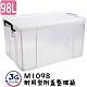 3G+ Storage Box M1098耐用型附蓋整理箱98L(1入) 多用途收納整理箱 日式強固型 可疊式收納箱 PP收納箱 掀蓋塑膠透明整理箱 防潮收納箱 玩具收納箱 寵物箱 厚型 product thumbnail 1