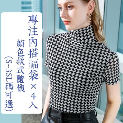 專注內搭福袋超值4入組 秋冬百搭上衣款式隨機(S~3XL碼可選)