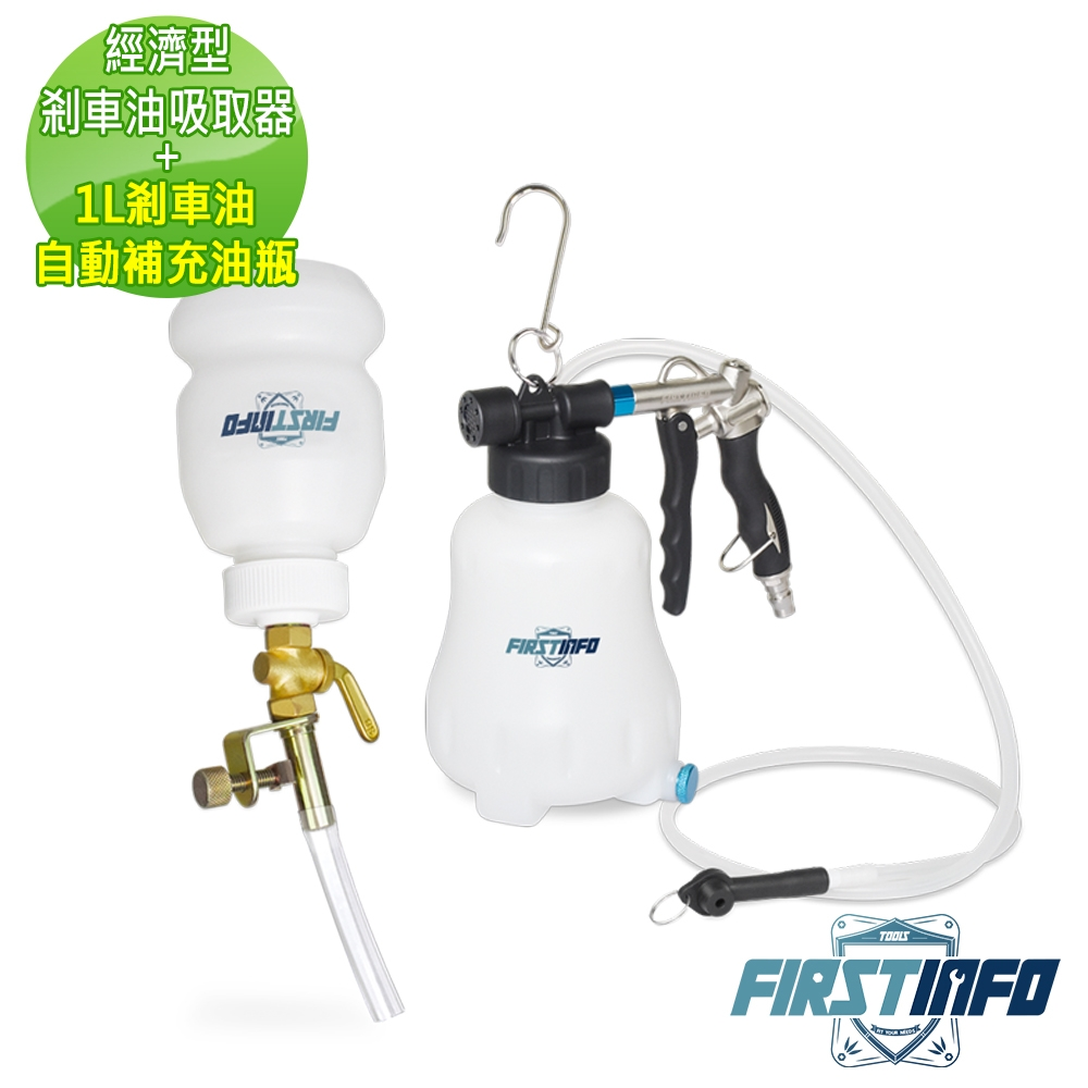 良匠工具 最新經濟型 氣動/氣壓式煞車油抽油機/剎車油吸取器+自動補充瓶