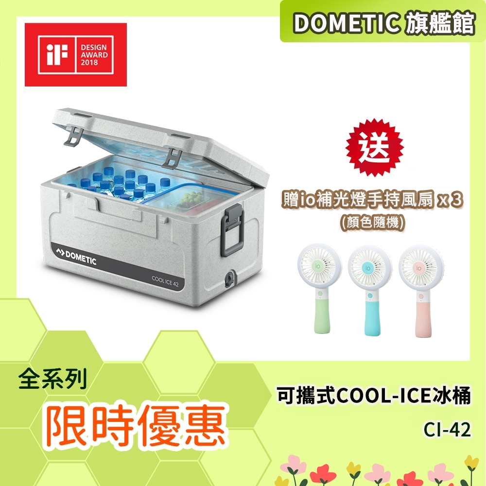 DOMETIC 可攜式COOL-ICE 冰桶 CI42 / 公司貨