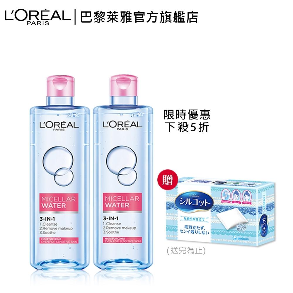 (2入組)LOREAL Paris 巴黎萊雅 三合一卸妝潔顏水-保濕型_400ml