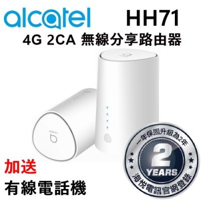 Alcatel HH71 4G LTE Wi-Fi無線雙頻 AC1200 Gigabit 分享器