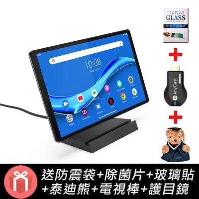 聯想 Lenovo Smart Tab M10 Plus(第2代)TB-X606F 10.3吋 WiFi 4G/128G 平板電腦電視棒組(Bundle Google)