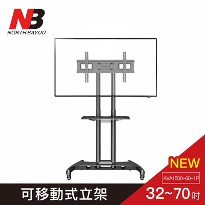 NB 32-70吋可移動式液晶電視立架/AVA1500-60-1P