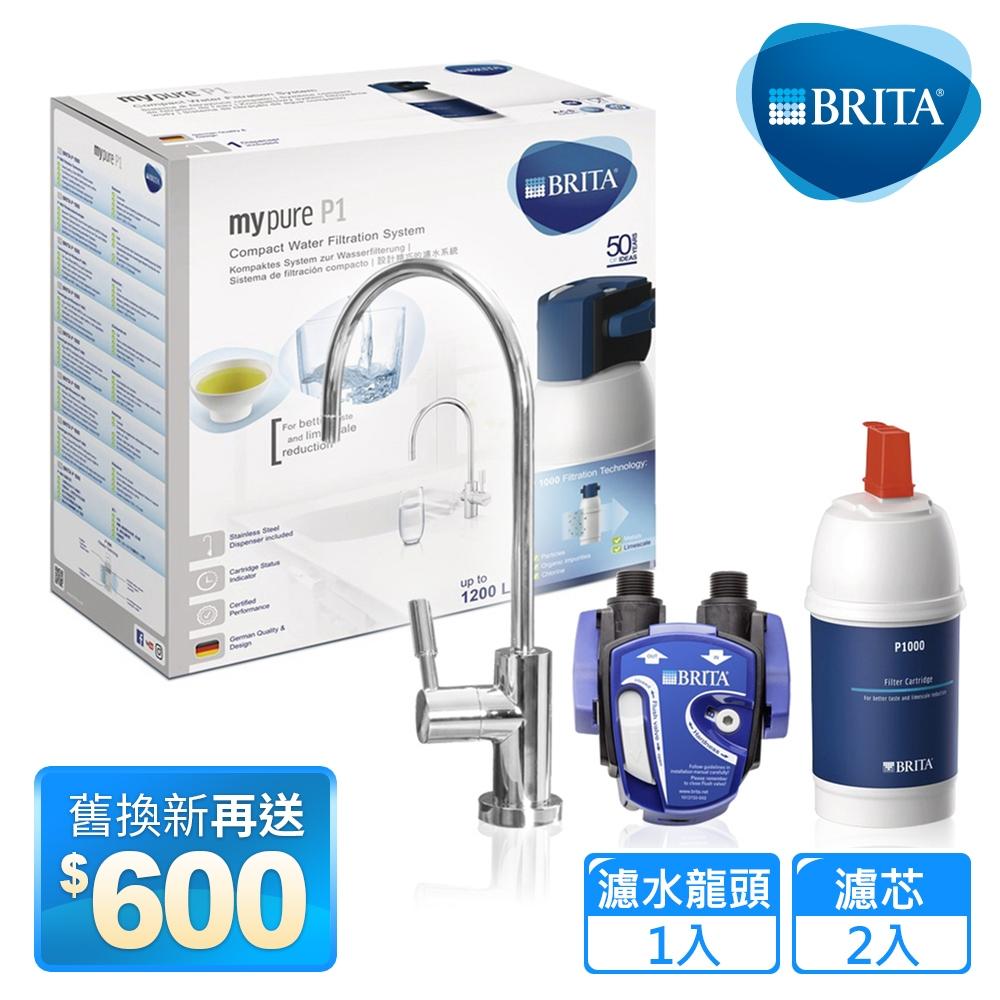 德國BRITA mypure P1硬水軟化櫥下型濾水系統+P1000濾芯(共2芯)