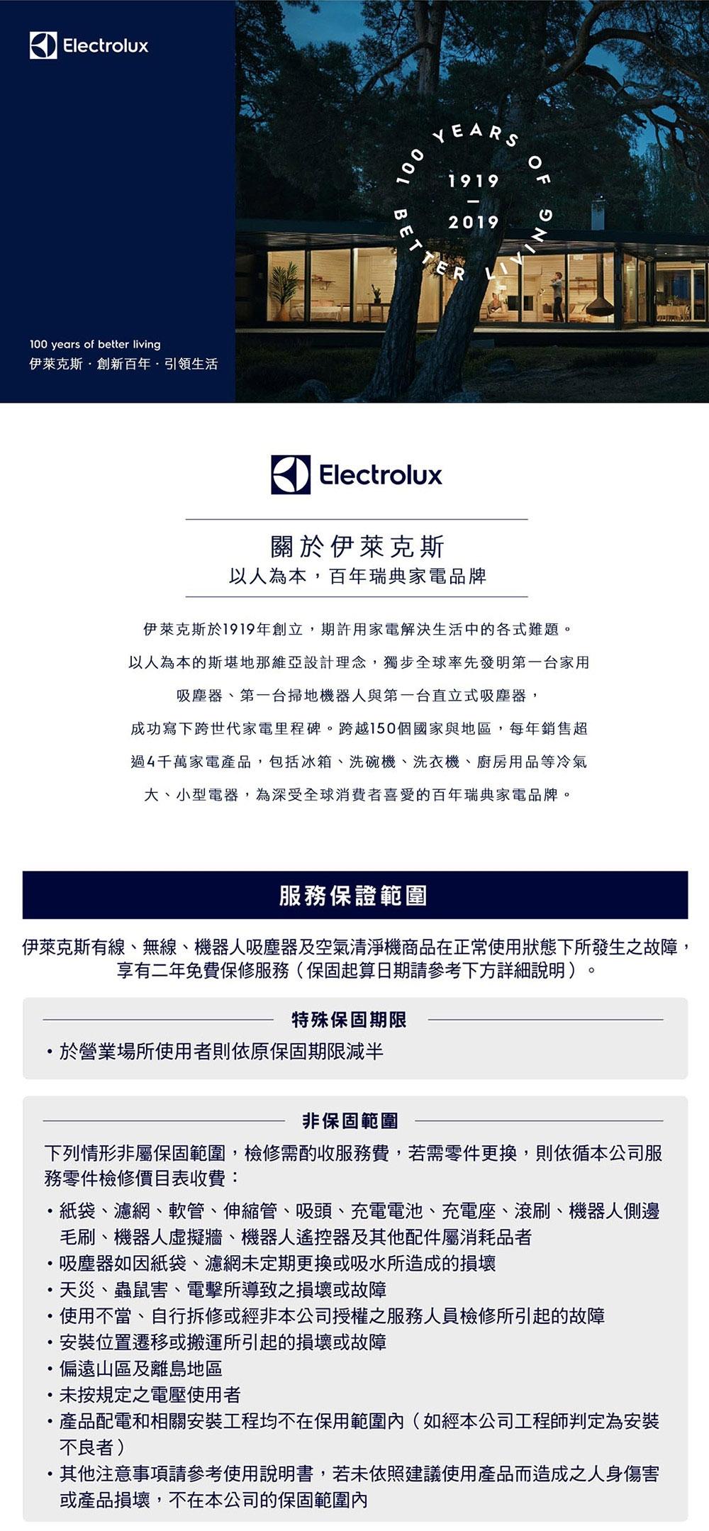 Electrolux 伊萊克斯新一代完美管家HEPA進化版ZB3501EB