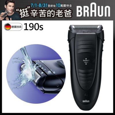 德國百靈BRAUN-1系列舒滑電鬍刀190s