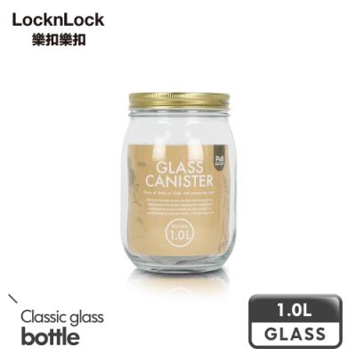 樂扣樂扣 P&Q玻璃儲物罐1000ml(快)