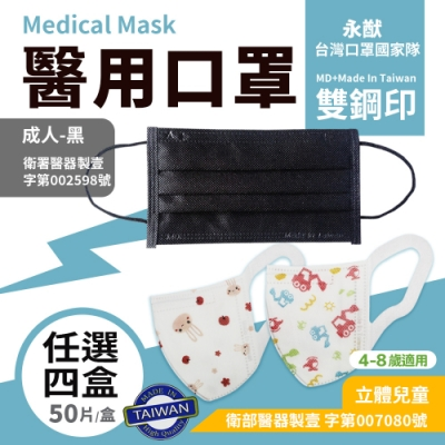 永猷 雙鋼印拋棄式成人/兒童3D立體醫用口罩(50入x4盒)