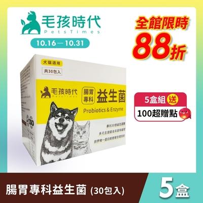 【毛孩時代】腸胃專科益生菌x5盒(貓狗益生菌 貓狗腸胃保健)