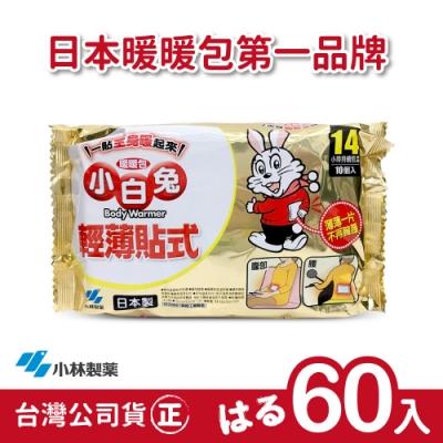 日本小林製藥 小白兔暖暖包-貼式60入-台灣公司貨(日本製)