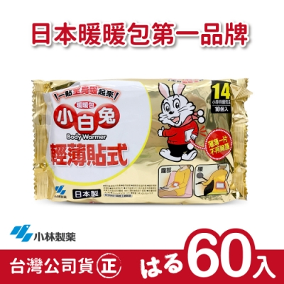 日本小林製藥 小白兔暖暖包-貼式(60入)
