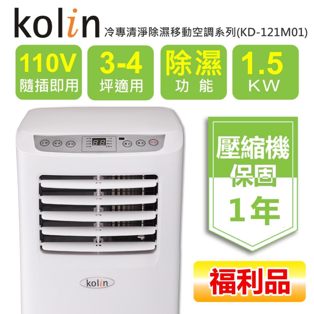 福利品 Kolin歌林 3-4坪 冷專清淨除濕移動式冷氣 KD-121M01 送窗戶隔板