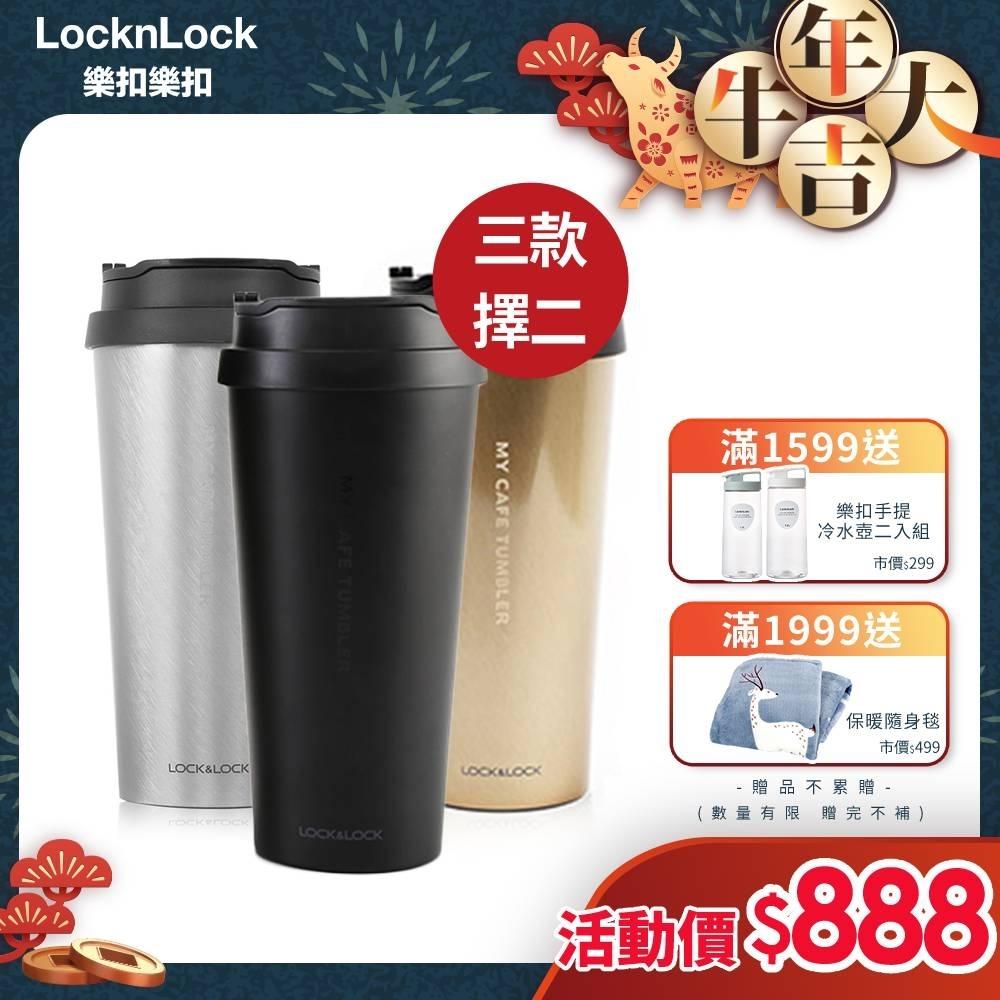 [買一送一 共2入] 樂扣樂扣我的溫感手提保溫咖啡杯540ML(三色任選)(快)