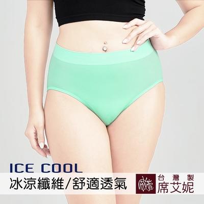 席艾妮SHIANEY 台灣製造 中大尺碼彈力舒適內褲 超透氣冰涼纖維-綠色