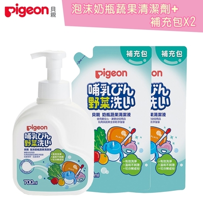 日本《Pigeon 貝親》泡沫奶瓶蔬果清潔組合【泡沫700ml*1+650ml補充包*2】