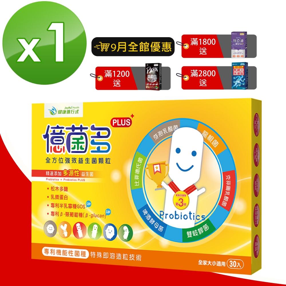【健康進行式】億菌多PLUS+ 全方位強效益生菌顆粒30包*1盒