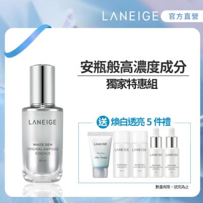 LANEIGE蘭芝 晶透潤白淡斑安瓶精華40ml(買40ml送21ml)