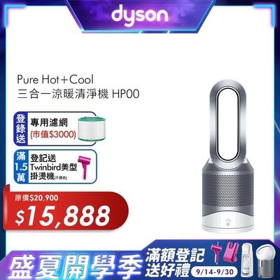 Dyson戴森 Pure Hot +Cool 涼暖風扇空氣清淨機 時尚白 H