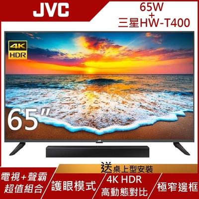 JVC 65吋 4K HDR 護眼液晶顯示器(無視訊盒) 65W+三星聲霸音響HW-T400/ZW