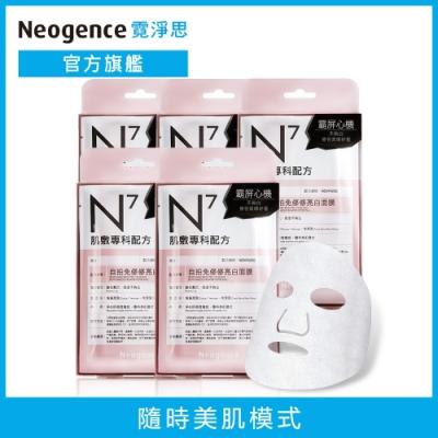 Neogence霓淨思 N7自拍免修修亮白面膜5入組(共20片)
