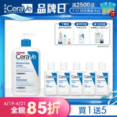 CERAVE適樂膚長效清爽保濕乳473ml 加量100ml獨家熱銷限定組